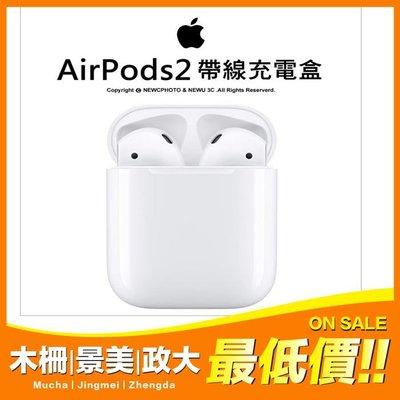 木柵_新店_內湖 破盤空機價 5100元 Apple Airpods2 第2代 帶線充電盒 無線藍芽耳機 全新台灣公司貨