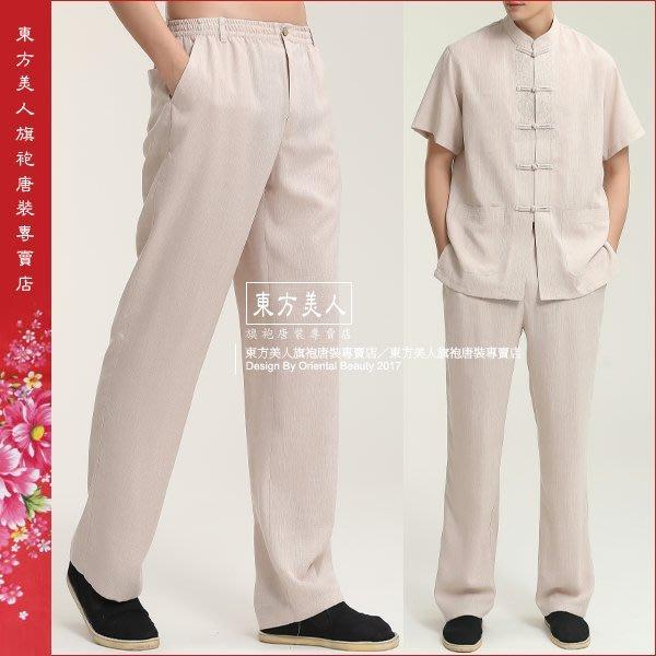 東方美人旗袍唐裝專賣店 ☆°((超低價590元)) °☆ 男士純色棉麻長褲。(米黃色)