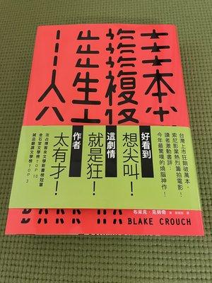 人生複本  BLAKE CROUCH (書況新)降價