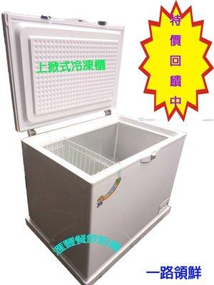 匯豐餐飲設備~全新~年終廠商特價回饋中3.5尺( 300L)一路領鮮上掀式冷凍櫃全面特價中