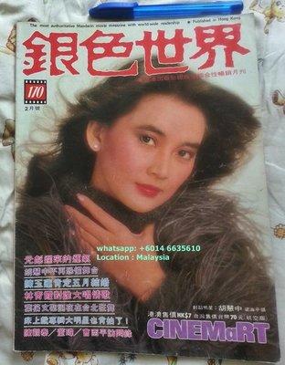 80年代 銀色世界 胡慧中 珍貴封面雜誌一本 陳玉蓮 汪明荃 莊靜而 米雪 關芝琳