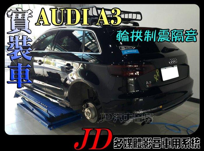 【JD 新北 桃園】隔音工程 AUDI A3 四輪  輪拱 制震隔音 德國 GROUND ZERO 制震墊 STP。