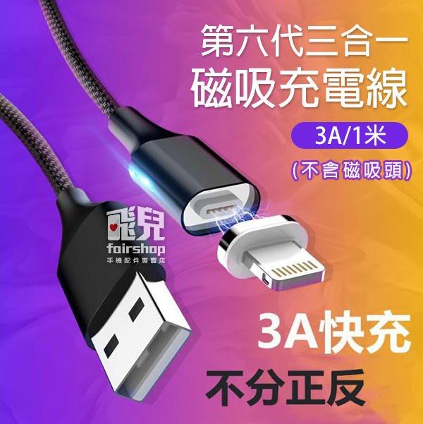 【飛兒】3A磁吸線!第六代 三合一 磁吸充電線 3A 1米 (不含磁吸頭) 充電線 USB 快速充電 傳輸線 QC 77