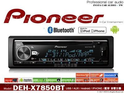 音仕達汽車音響 先鋒 PIONEER【DEH-X7850BT】CD/MP3/WMA/USB/AUX/iPhone/藍芽