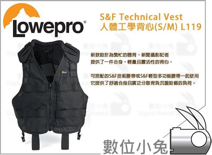 數位小兔【Lowepro S&F Technical Vest 人體工學背心 L119】配件 收納 攝影背心 可搭配腰帶