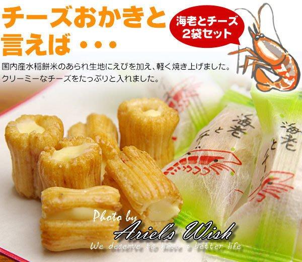 Ariel's Wish-日本起司海老鮮蝦醬油仙貝餅乾超好吃一口接一口停不下來好唰嘴唷過年必備零嘴--日本製--現貨*2