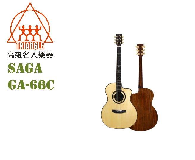 【名人樂器】Saga 吉他 GA桶系列 單板 GA-68C  民謠吉他 (附原廠琴袋)
