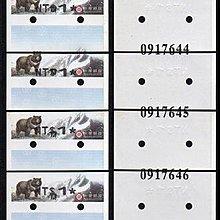 【KK郵票】《郵資票》台灣黑熊郵資票二代機連續四枚列印與裁切移位。
