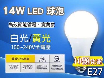 T5 LED 大友 E27 14W 省電燈泡球泡 CNS 全電壓白光黃光 舞光奇異東亞GE