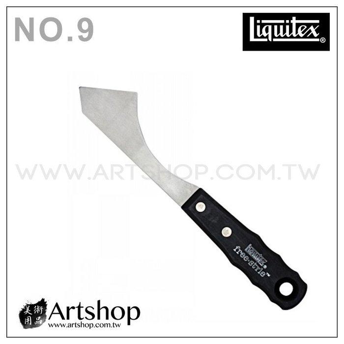 【Artshop美術用品】美國 Liquitex 麗可得 PAINTING KNIFE 油畫刀 / 刮刀 NO.9