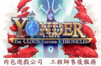 PC版 肉包 STEAM 在遠方:追雲者編年史Yonder: The Cloud Catcher Chronicles