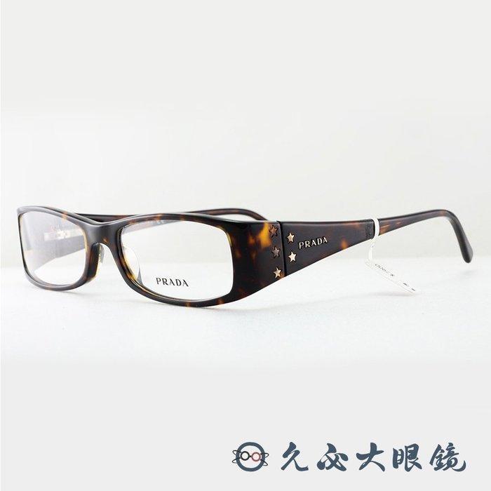 【久必大眼鏡】Prada 鏡框 VPR09H 2AU-1O1 (琥珀) 鉚釘星釦 原廠公司貨