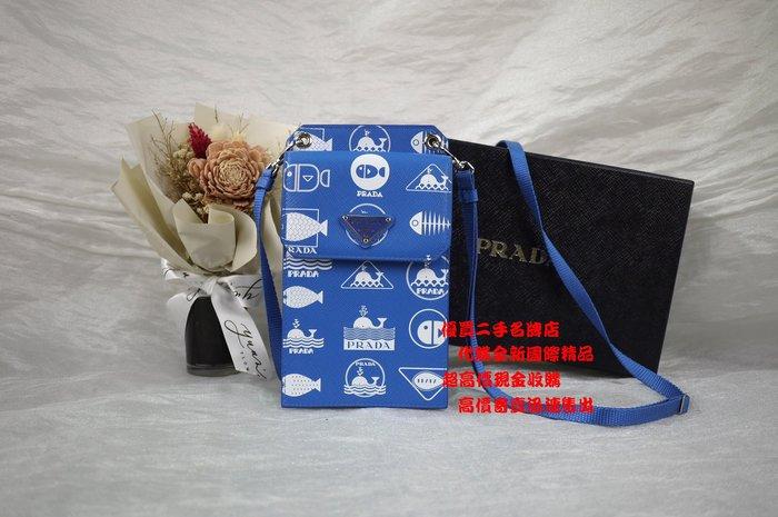 優買二手精品名牌店 PRADA 2ZH068 藍 鯨魚 魚 防刮 肩背包 斜背包 手機包 證件 信用卡 套 包 夾 全新