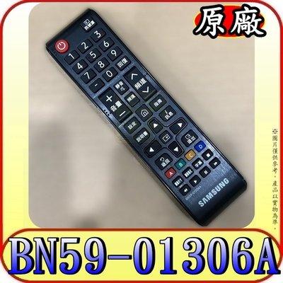 SAMSUNG 三星 液晶電視 原廠遙控器【可替代 BN59-01224G BN59-01259B】