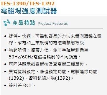 [晉茂五金] 泰仕電子 電磁波測試器 (EMF Tester) TES-1392 請先詢問庫存