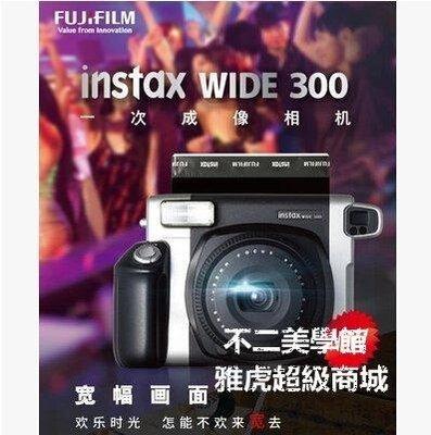 【格倫雅】^WIDE300立拍得相機  拍立得w300相機一次成像instax[g-l-y7