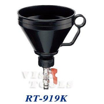 ~ VISA 汽車工具 ~ 專業汽修設備 ~ 水箱氣栓自動消除水箱液補充器(日系)