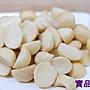 【自然甜堅果】生夏威夷火山豆,經濟裝最划算300g,280元,另有生腰果、生核桃、生杏仁果、生胡桃