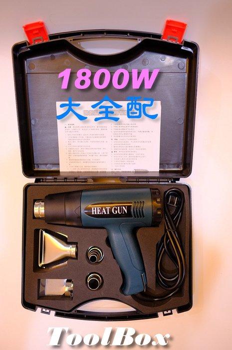 【ToolBox】620-DC/1800W大全配※手提箱+4個集風口※熱風槍/包膜/彩繪/熱縮管/包裝/收縮/除膠