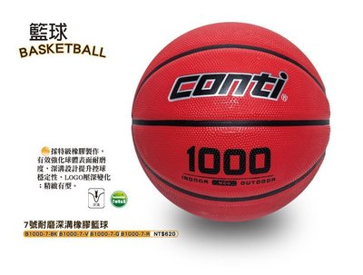 體育課 CONTI 耐磨深溝橡膠籃球(7號球) 紅 台灣技術研發