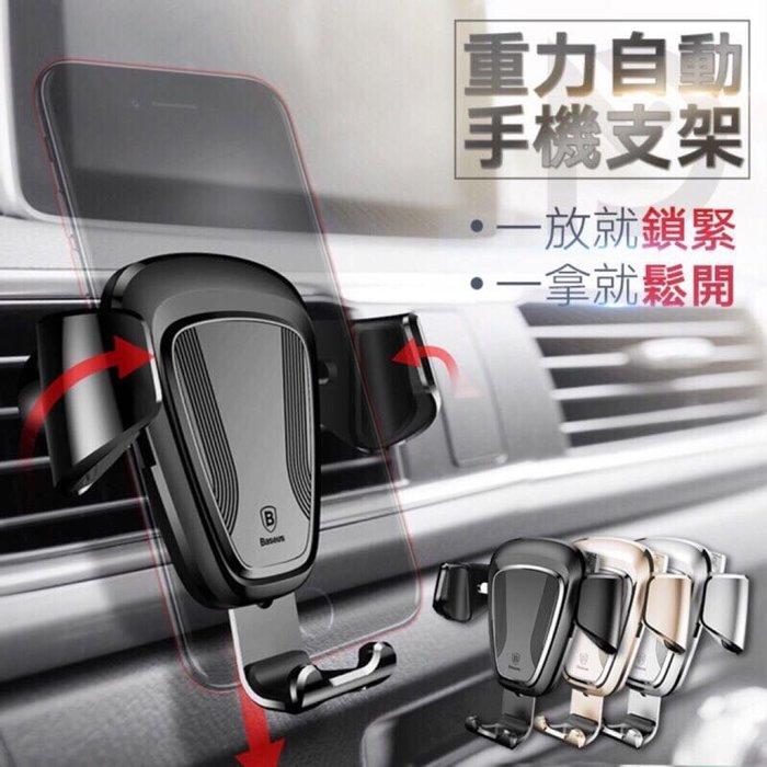 BASEUS/倍思 重力自動車載支架 出風口卡扣式通用型車載手機支架 車用