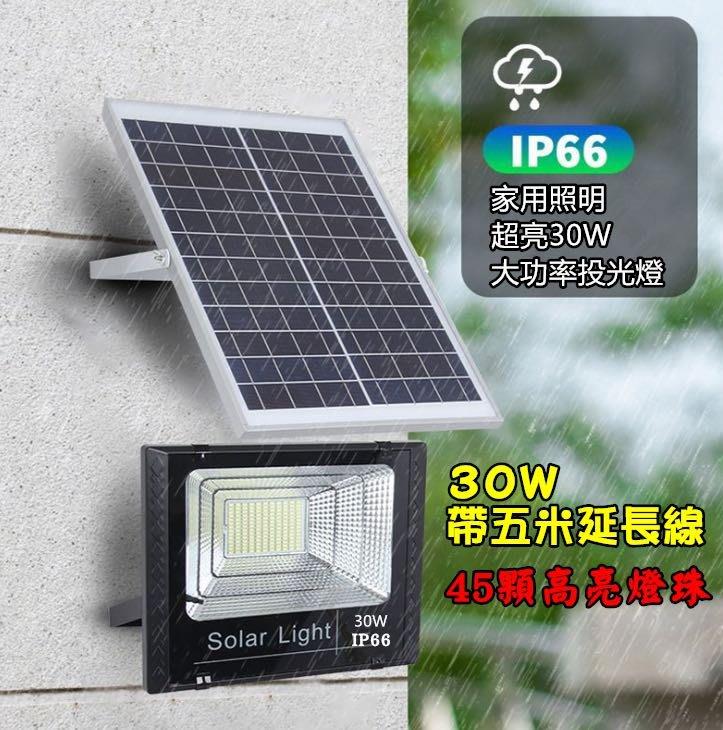 LED太陽能燈 農村 庭院 路燈 戶外防水 室外 家用照明超亮30W大功率投光燈