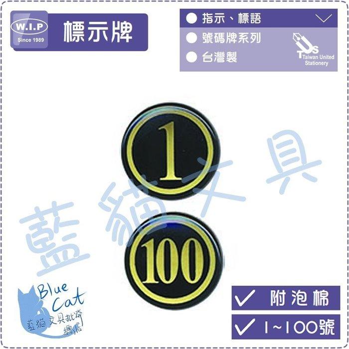 【可超商取貨】標示牌 數字牌 編號牌 桌牌 貼牌【BC02424】200 號碼牌(小)3cm/個【W.I.P】【藍貓】