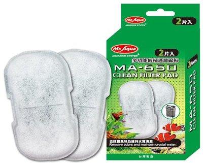 MR.AQUA水族先生-多功能圓桶過濾MA-650專用碳板-2片入
