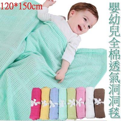 寶媽咪~嬰幼童全棉透氣洞洞毯/夏季空調被/涼被/嬰兒包巾/多款花色120*150cm