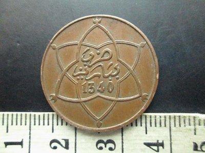古玩紙鈔硬幣法屬摩洛哥1340(1911年)5馬祖硬幣