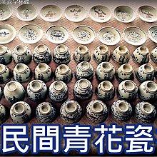【 金王記拍寶網 】 (常5) 中國民間青花民窯小瓷杯小瓷碟 不分售