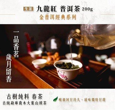 【老甘田】九龍紅 普洱茶(生茶)200g