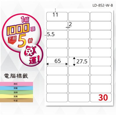 『辦公小物』【longder龍德】電腦標籤紙 30格 LD-852-W-B 白色 1000張 影印 雷射 出貨 貼紙