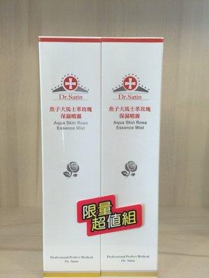 【喜樂之地】Dr. Satin 魚子大馬士革玫瑰保濕噴霧 限量超值組(110ml*2罐)