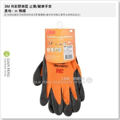 【工具屋】*含稅* 3M 亮彩舒適型 止滑/耐磨手套 (橘-L)   防滑透氣 工作 工具維修 園藝 手工藝 韓國製