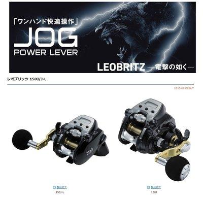 【NINA釣具】DAIWA LEOBRITZ 150J / 150J-L 電動捲線器
