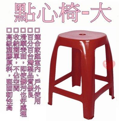 《用心生活館》台灣製造 點心椅-大 尺寸27.5*27.5*46cm 椅子