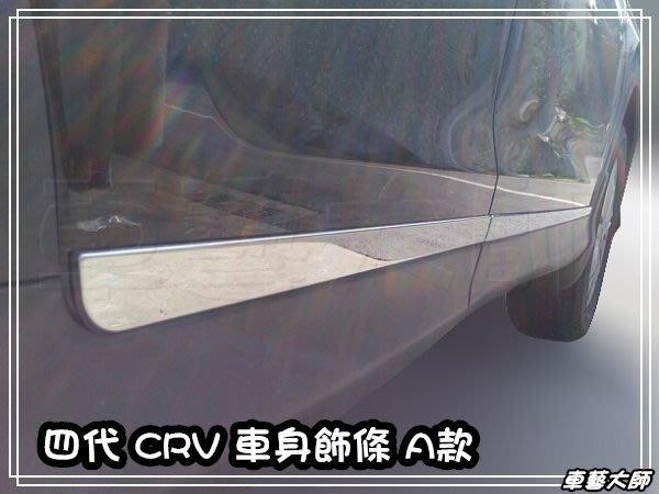 新品上市☆車藝大師☆批發專賣~HONDA 4代 12年 CRV 專用 白鐵 車身飾條 車側 飾條 四代 SUPER