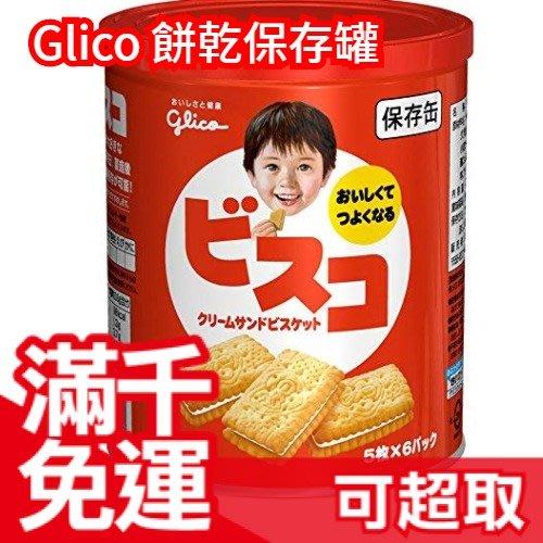 日本 【30枚x2罐】Glico 長久保存餅乾 餅乾保存罐 五年長期保存 登山露營防災海外旅行颱風 ❤JP Plus+