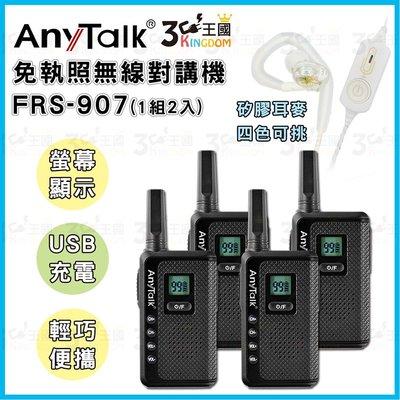 【3C王國】AnyTalk FRS-907 免執照 無線對講機 黑色4入+贈矽膠耳麥*4 USB充電 液晶屏 餐廳 醫院