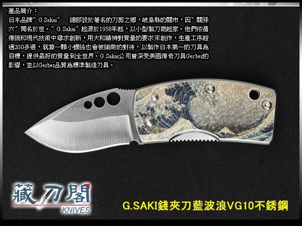 《藏刀閣》G.SAKAI-錢夾刀藍波浪