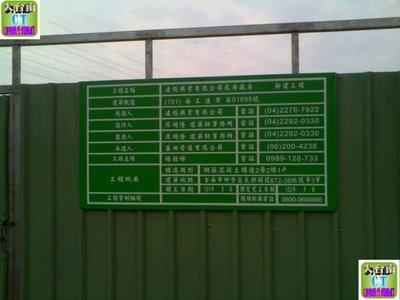 大台南 CT 創意設計廣告社-工程告示牌