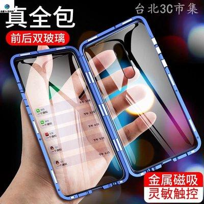 【全包雙面玻璃】萬磁王紅米K20 手機殼 紅米K20 PRO手機殼 合金框磁吸手機殼紅米K20pro 鋼化玻璃殼 k20【快速出貨】