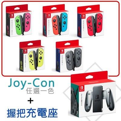 【飛鴻數位】任天堂Switch  NS Joy-Con 左右手控制器+ Joy-Con 握把充電座 原廠『光華商場自取』