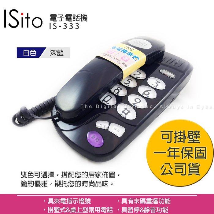 保固一年【旺德 ISito IS333】白色/深藍 桌上壁掛兩用 可暫停 靜音 重撥 傳統市室內電話 家用電話 有線電話