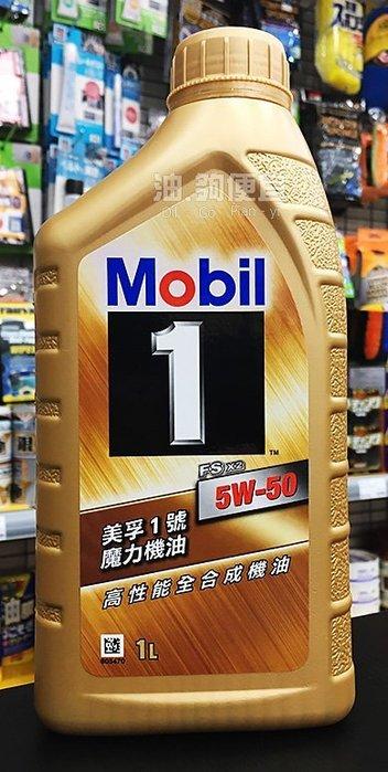 『油夠便宜』Mobil 1  5W50 高性能合成機油(金瓶公司貨) #5669