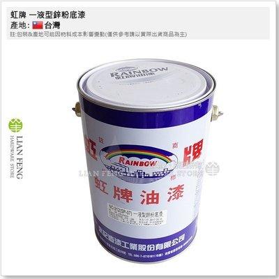 【工具屋】*含稅* 虹牌 一液型鋅粉底漆 NO.912(SP-07) 加侖裝 平光 一液型油漆 防銹底漆 鋼鐵 台灣製