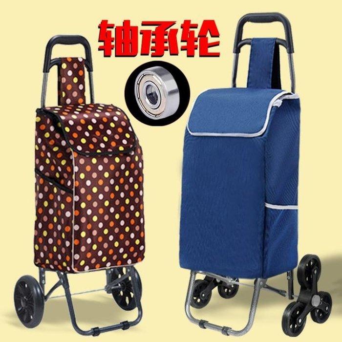 爬樓購物車 買菜車小拉車行李手拉車折疊小推車 拖車拉桿家用便攜