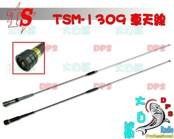 ~大白鯊無線~TS TSM-1309 雙頻車天線 (93CM) 台灣製造