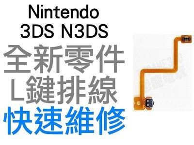 任天堂 Nintendo 3DS N3DS L鍵 微動按鍵 微動開關 排線【台中恐龍電玩】